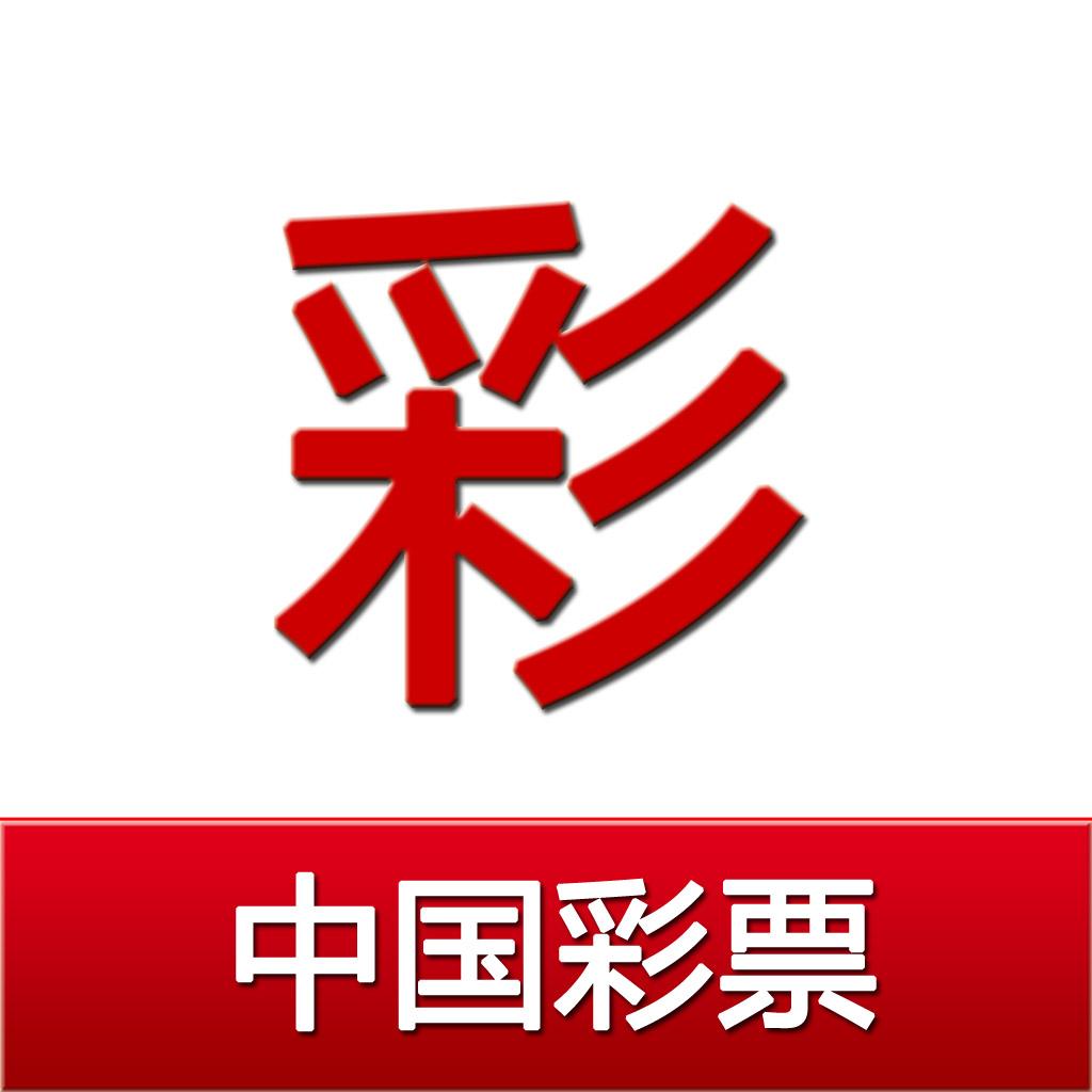 中国彩票站
